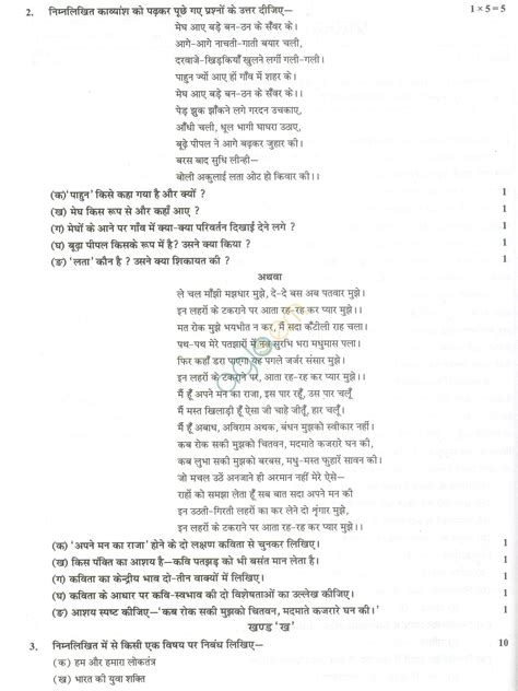 Hindi essay for class 12th jpg 2103x2808